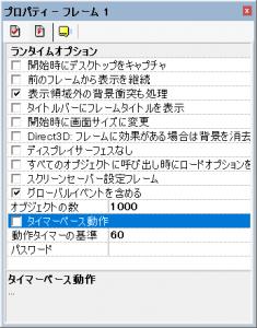 cf25_blog_kj_2014-11-06_timerbase