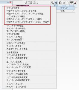 cf25_blog_kj_2015-04-19_sound_actions