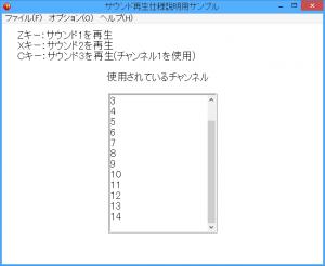 cf25_blog_kj_2015-04-19_use_sound_ch